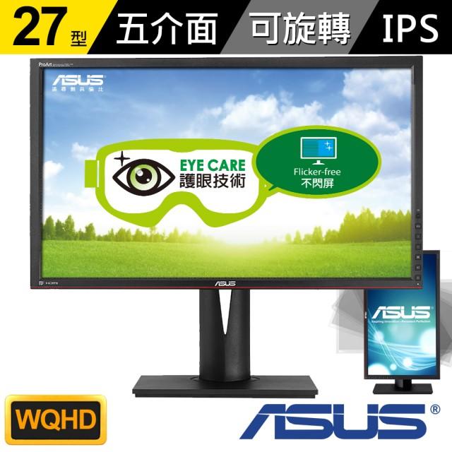 【ASUS】PA279Q 27型 AH-IPS面板 高解析寬螢幕