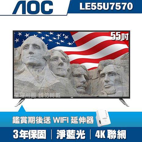 美國AOC 55吋4K UHD聯網液晶+視訊盒LE55U7570