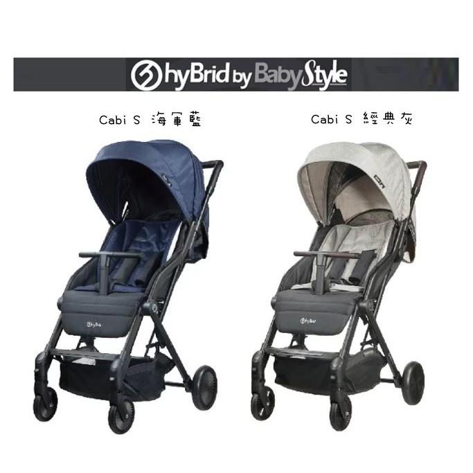 【愛噗噗】英國 Hybrid Cabi S Stone 時尚精品手推車 (贈雨罩、收納袋) 公司貨
