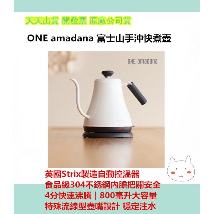 開發票 日本 ONE amadana 富士山手沖快煮壺 STKE-0104 英國Strix製造自動控溫器