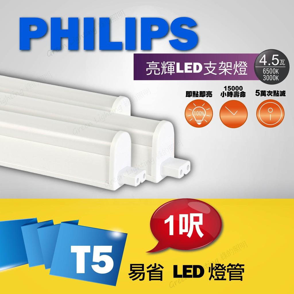 PHILIPS 飛利浦 LED T5 明亮 1呎4.5W 燈管 層板燈 支架燈 日光燈管 間接照明 不斷光 無暗區