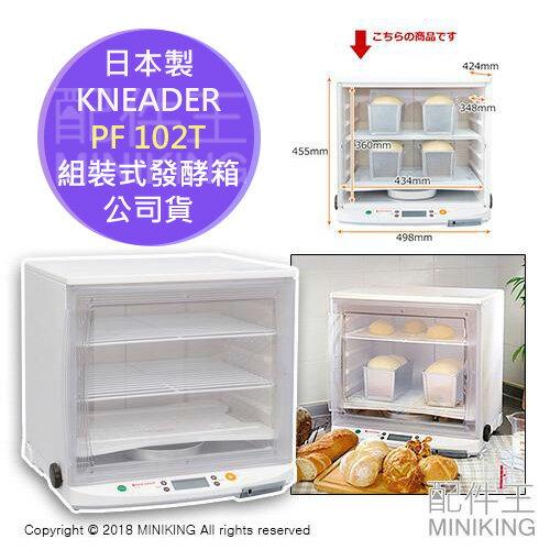 【配件王】免運 公司貨 日本製 一年保 KNEADER PF102T 組合式 發酵箱 發酵機 烹飪專用