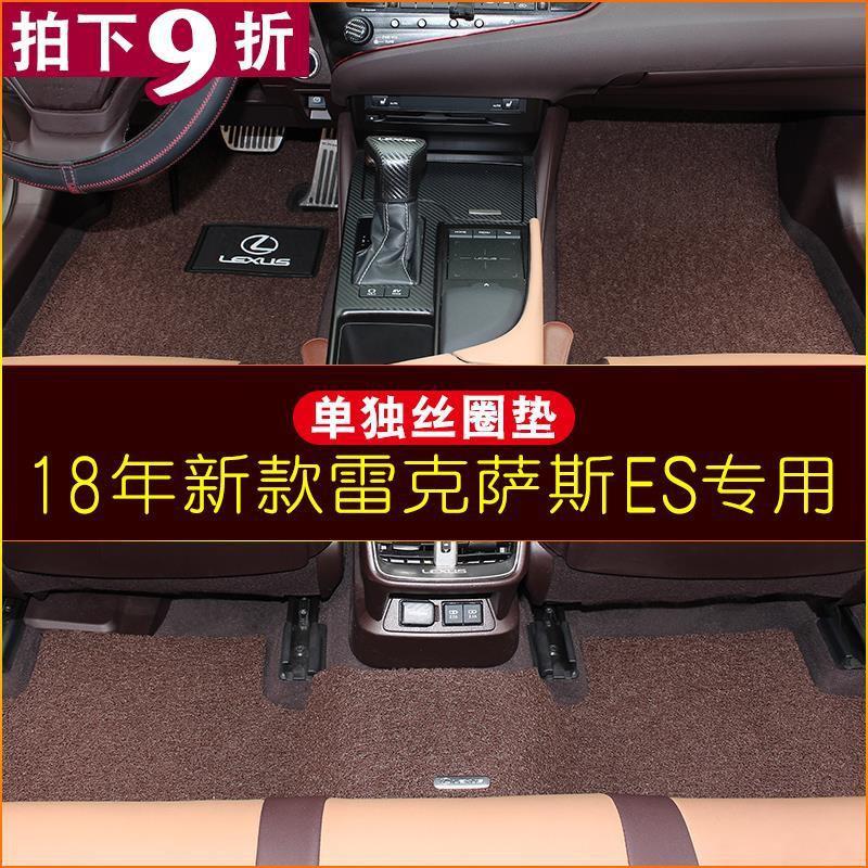 凌志Lexus改裝專用于18款-19款雷克薩斯新ES200 ES260 ES300h絲圈腳踏墊絲圈墊