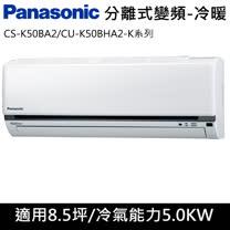 國際牌8.5坪【K系列R32冷媒】變頻冷暖分離式CS-K50BA2/CU-K50BHA2*送馬克杯2入組