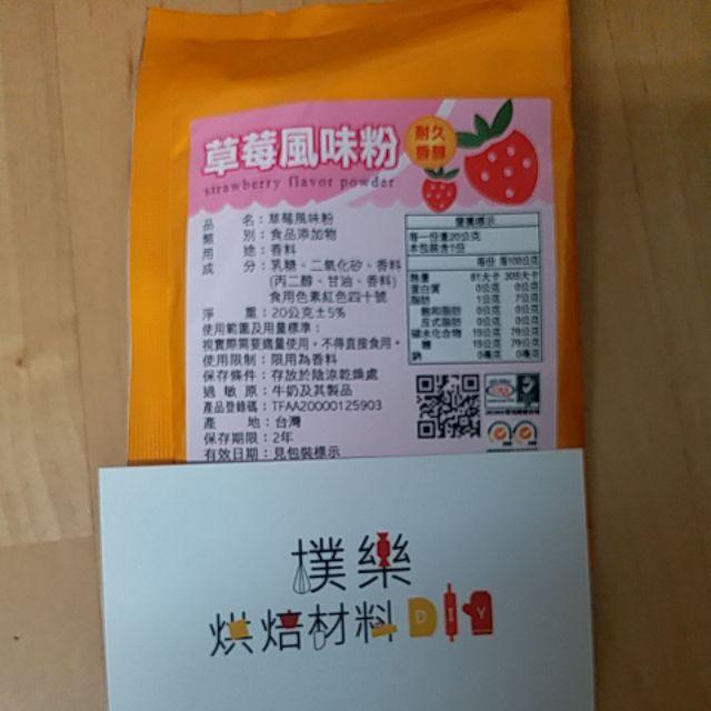 【樸樂烘焙材料】草莓風味粉 20克/包