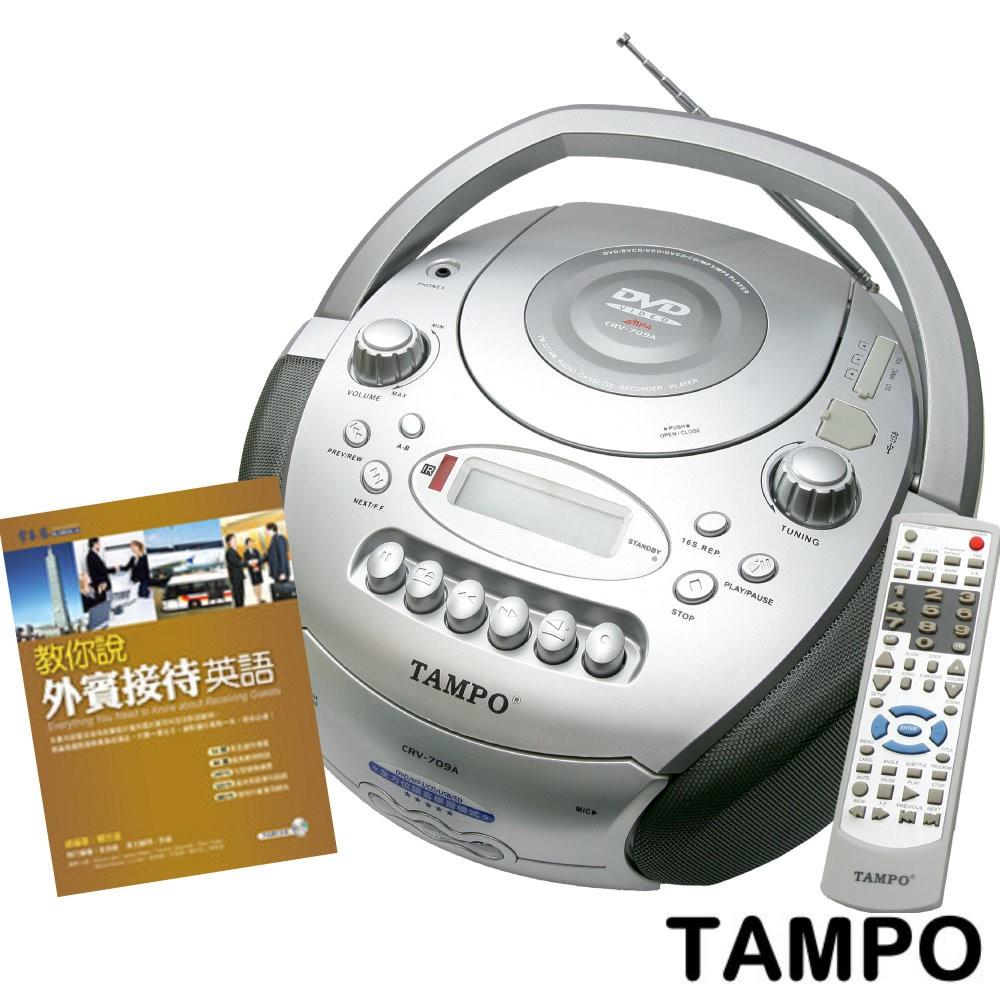 TAMPO全方位語言學習機 大全配 主機+教你說外賓接待英語(書+CD) 功能強大 全碟可讀