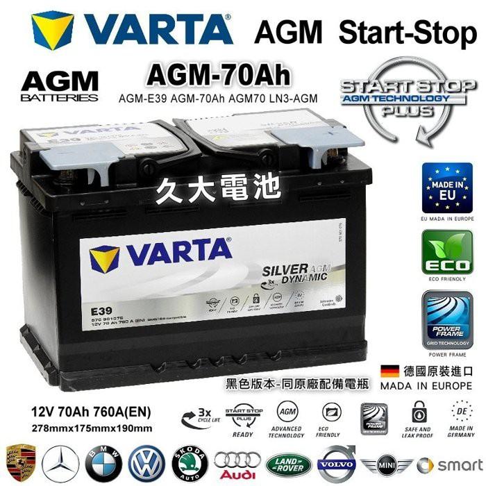 ✚久大電池❚ 德國進口 VARTA E39 AGM 70Ah