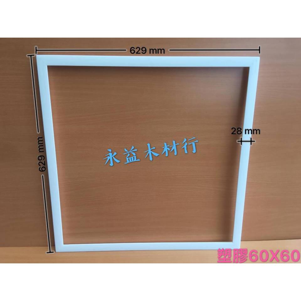 *永益木材行(台北)*60×60塑膠維修孔 塑膠框 維修口 檢修孔 檢修口 輕鋼架通風口 浴室天花板出風口 / 個