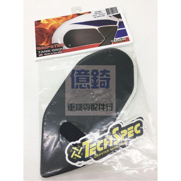 ☆★億錡★☆重機零配件行 TechSpec 油箱貼 HONDA CBR650F CB650F 黑色硬式