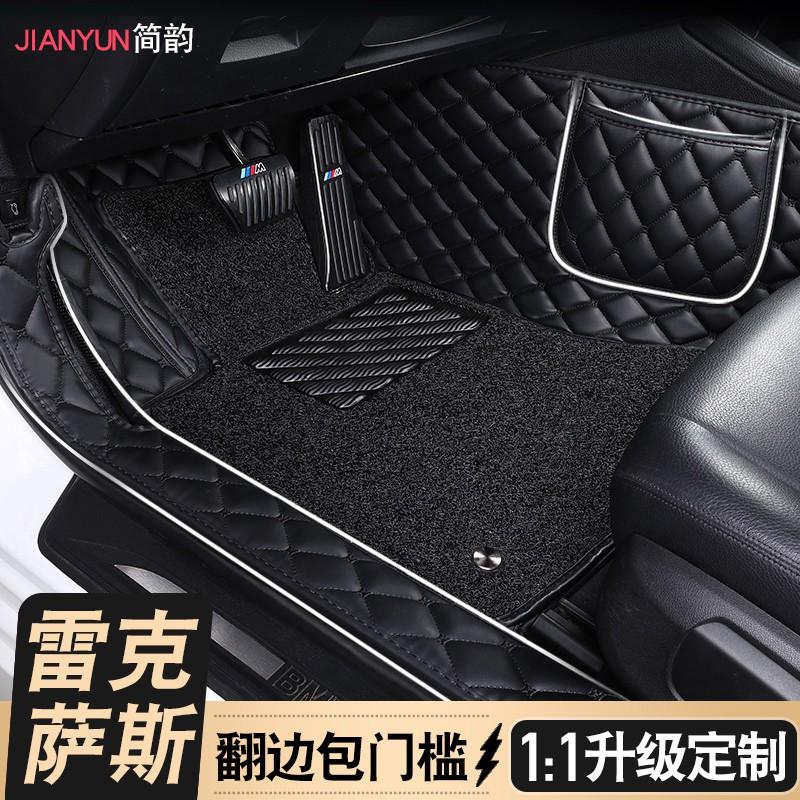 現貨適用雷克薩斯LEXUS凌誌RX200T腳踏墊NX RX300 ES200專用包門檻全包圍汽車腳踏墊