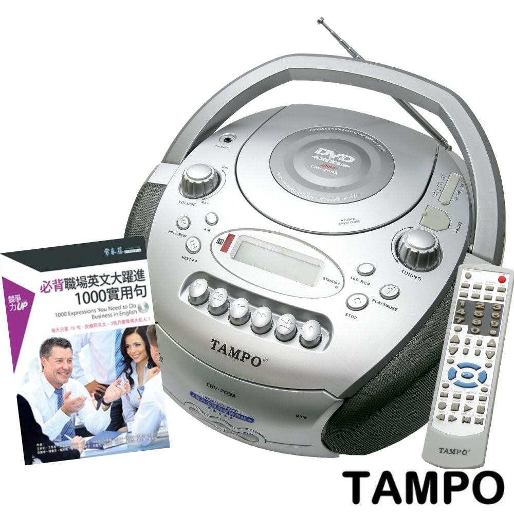 TAMPO全方位語言學習機 大全配 主機+必背職場英文1000句 超強16秒覆讀功能 全碟可讀