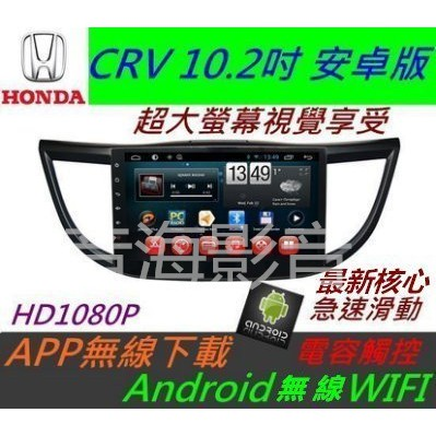 CRV 10.2寸 超大螢幕 安卓版 音響 DVD CRV音響 導航 倒車鏡頭 汽車音響 主機 Android 專用機