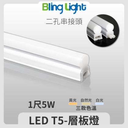 T5一體化LED日光燈/層板燈/間接照明,4尺18W,免支架免燈架,台灣2835貼片,1800流明,白光/暖光,一年保固(120元)