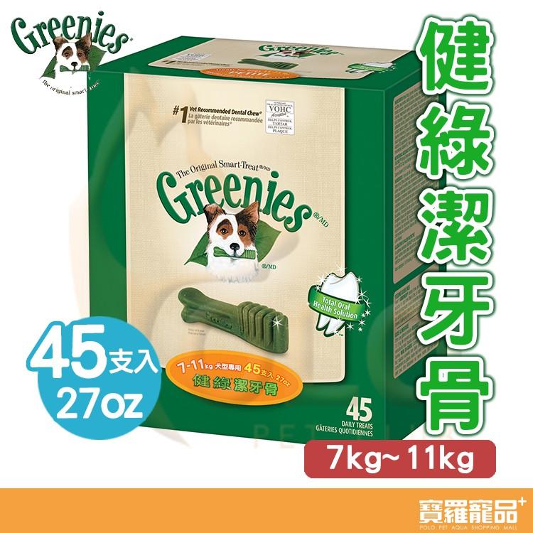 健綠 潔牙骨(7-11kg)專用27oz/寵物耐咬磨牙零食/牙齒保健【寶羅寵品】