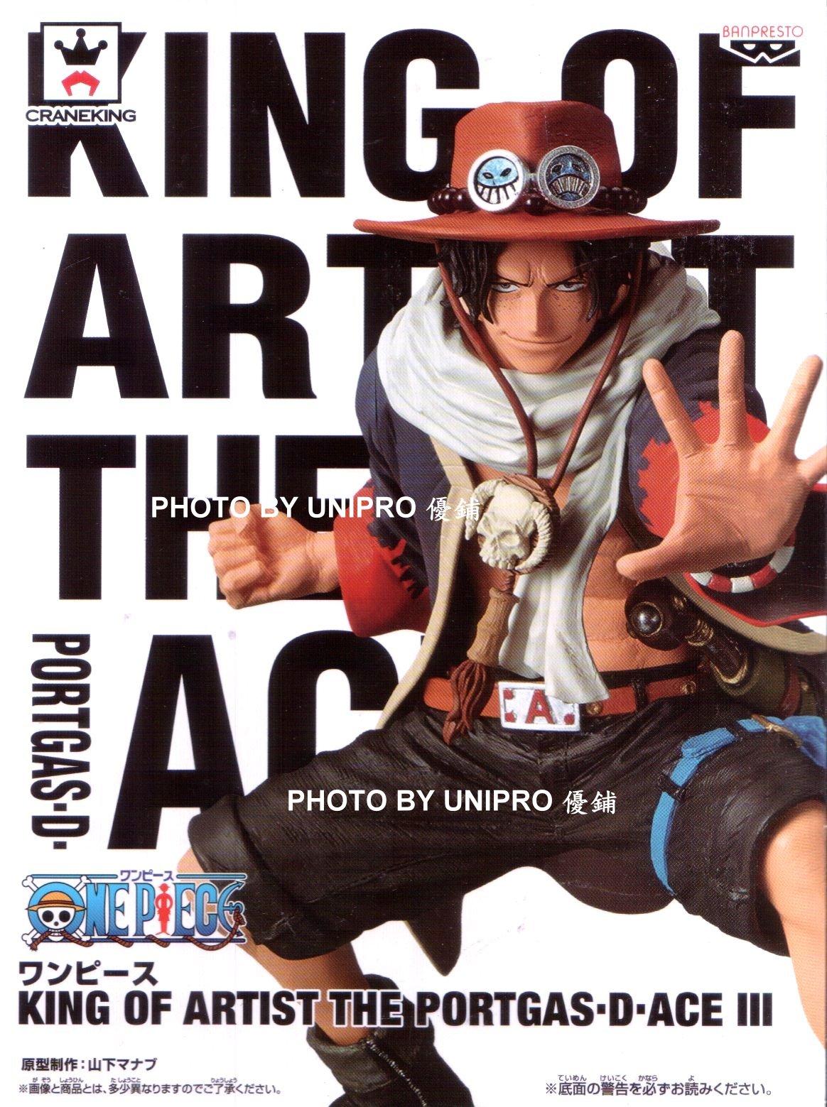 日版金證 火焰 燒燒果實 艾斯 KING OF ARTIST THE PORTGAS・D・ACE III  ONE PIECE 藝術王者 航海王 海賊王 彩色王 公仔