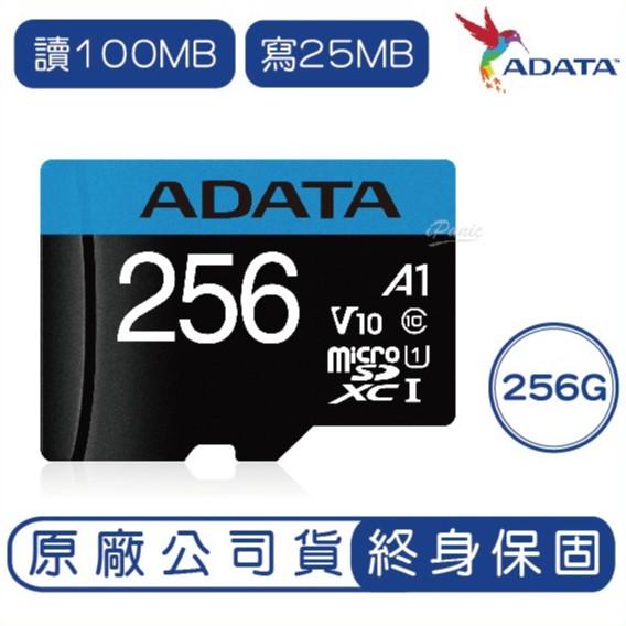 威剛 ADATA 256G Premier MicroSD UHS-I U1 記憶卡 R100M W25M 256GB