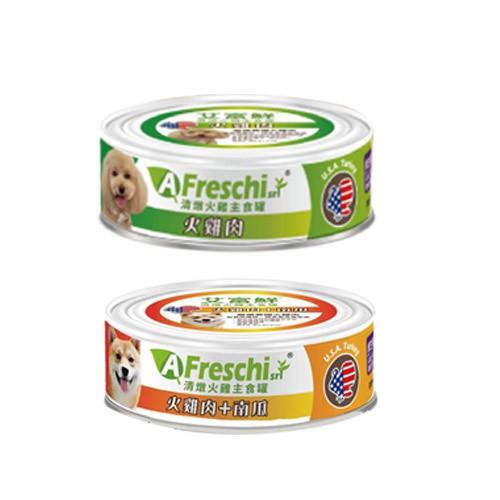 Freschi艾富鮮《犬用清燉火雞主食罐系列》80g 四種口味 狗罐頭【24罐組】『WANG』