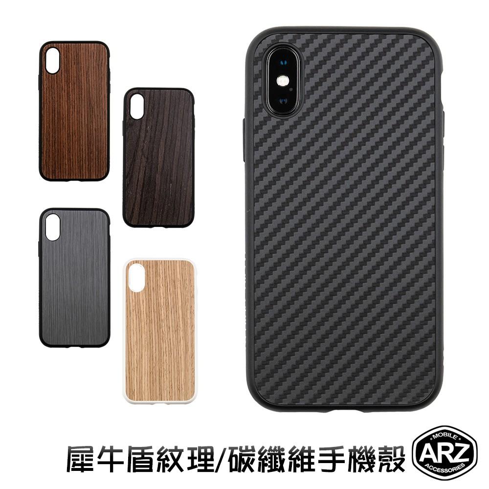 犀牛盾 碳纖維 木紋 皮革 髮絲紋 防摔手機殼 iPhone XR i8 i7 Plus 保護殼 防摔殼 ARZ