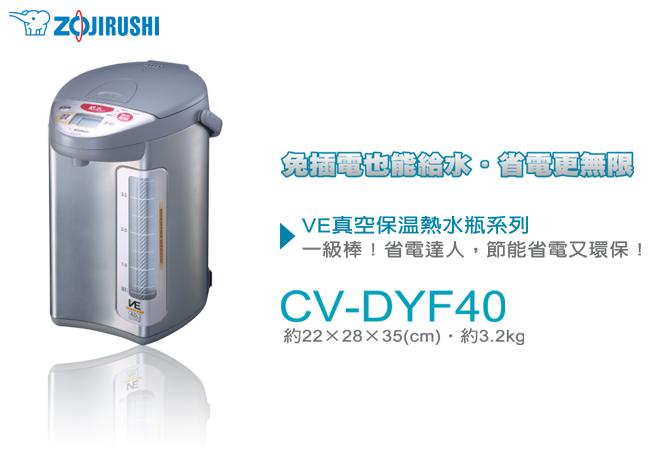 象印 Super VE 4公升真空保溫熱水瓶 CV-DSF40