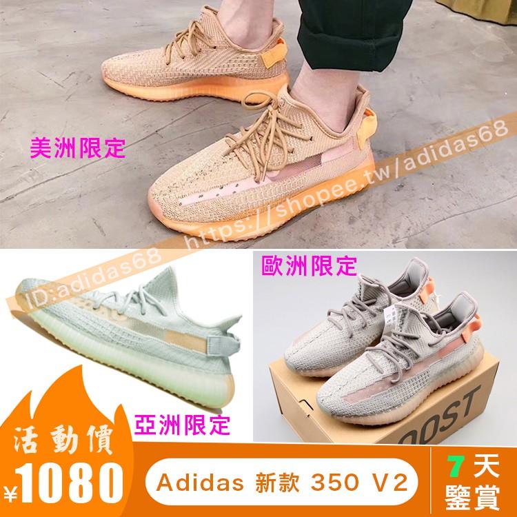 Adidas Yeezy Boost 350 V2  椰子 亞洲美洲限定 慢跑鞋 運動鞋 男鞋 女鞋 情侶休閒鞋 跑步鞋