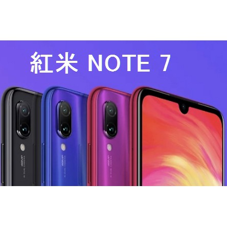 小米 紅米 Note 7 64GB  128GB