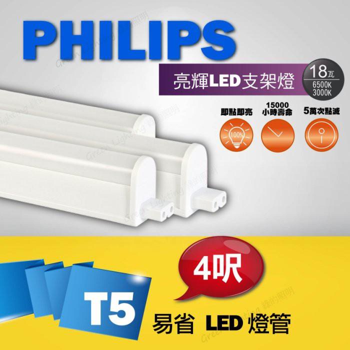 PHILIPS 飛利浦 LED T5 明亮 4呎18W 燈管 層板燈 支架燈 日光燈管 間接照明 不斷光 無暗區