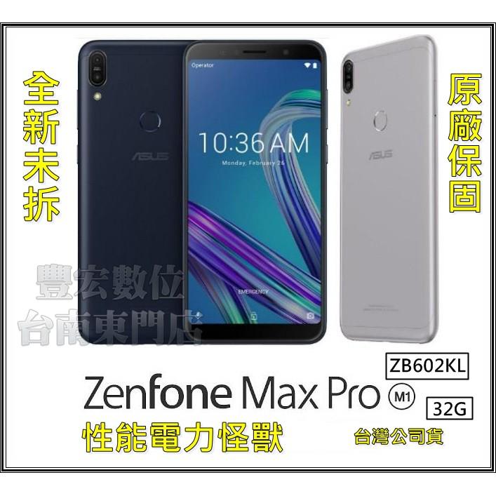 【雄華國際】現貨 ASUS ZenFone Max Pro M1 32G 6吋 全新未拆 原廠公司保固 ZB602KL