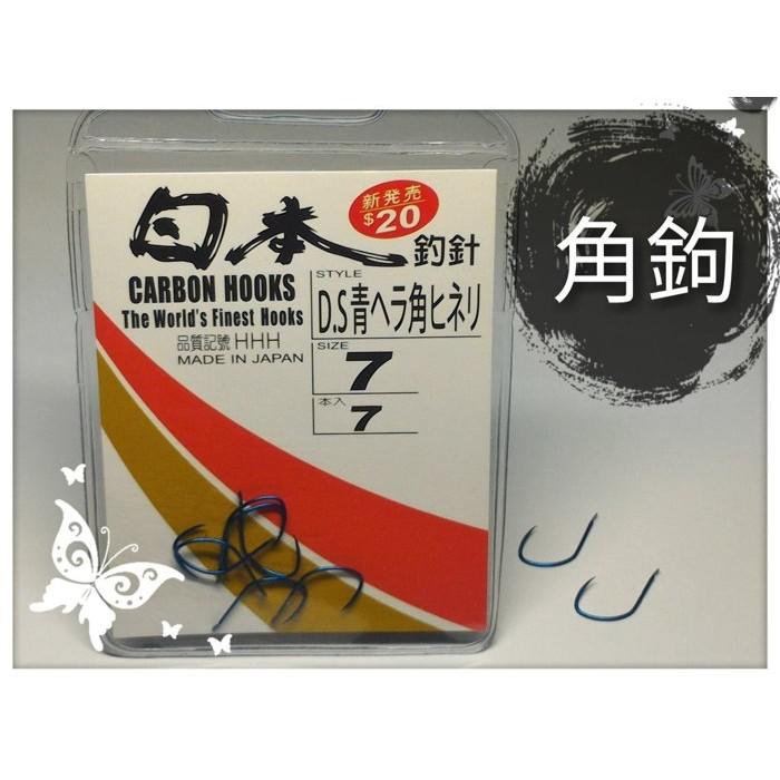 【角鉤】靛藍色 角鉤7號 無倒鉤 溪釣鉤 釣蝦鉤 日本鉤針 快打蝦 蝦鉤