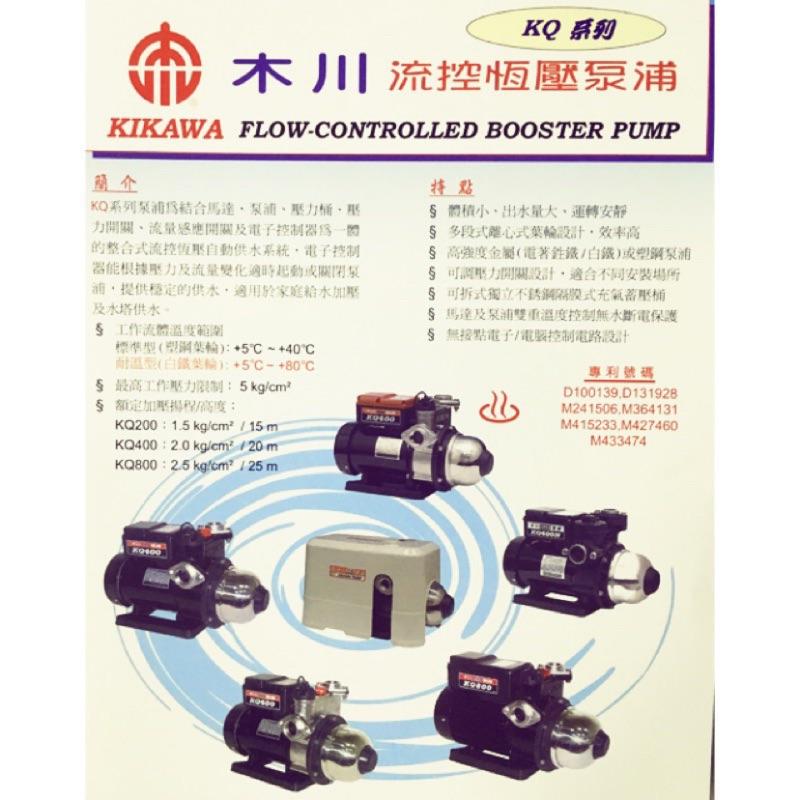 木川泵浦KQ400#東元馬達電子加壓馬達,加壓泵浦,抽水泵浦,東元加壓馬達, 抽水機,木川加壓馬達