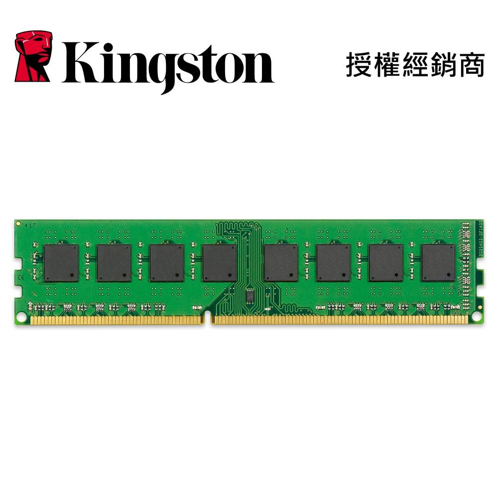 Kingston 金士頓 KVR16N11S8/4 DDR3 1600 桌上型 記憶體 4GB 單面 KVR16N11