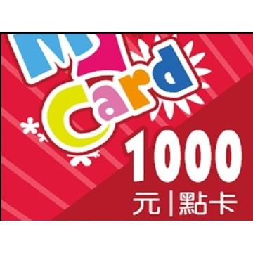 Mycard點數-1000 2000 3000 5000 點 可刷卡專區