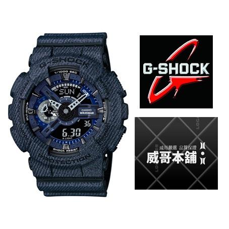 【威哥本舖】Casio台灣原廠公司貨 G-Shock GA-110DC-1A 丹寧系列 GA-110DC