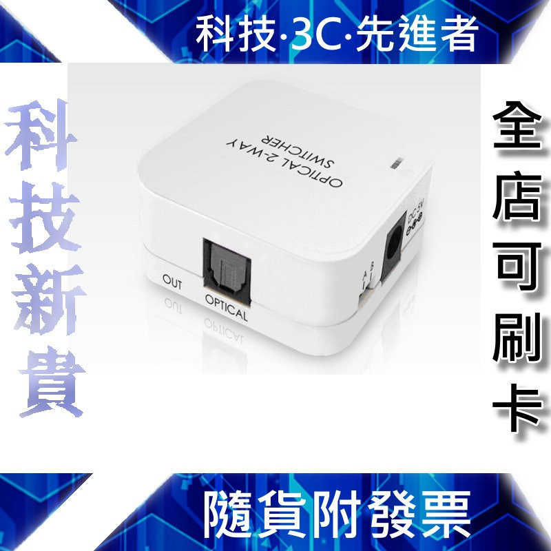 【科技新貴】全新公司貨 uptech 登昌恆 DT-21 2-Port 數位光纖音源 2進1出 切換器