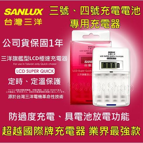 台灣三洋SANLUX SYNC-LS01 3.4號電池充電器 旗艦型LCD極速充電器 鎳氫電池 充電電池 SANYO