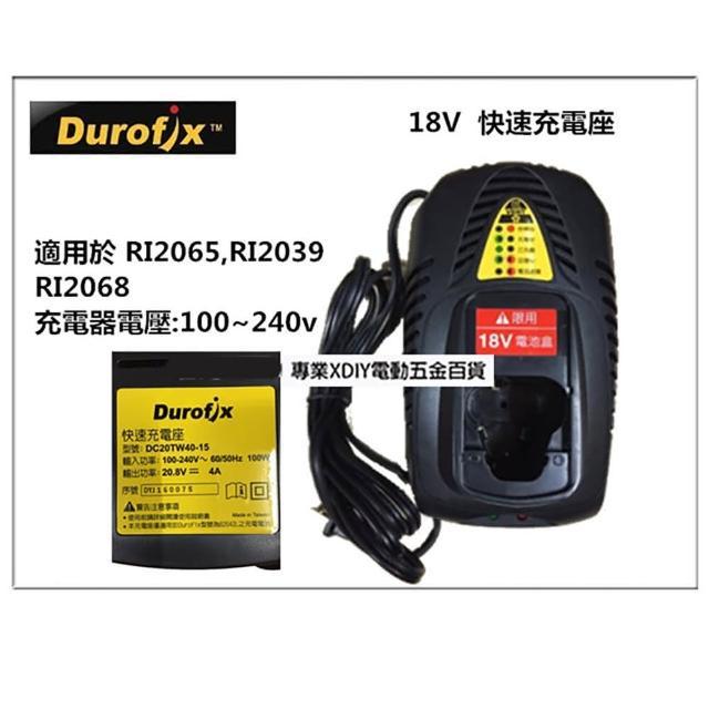 【車王 德克斯】RI2065 RI2039 RI2068 用 18V 鋰電池 充電器 快充型