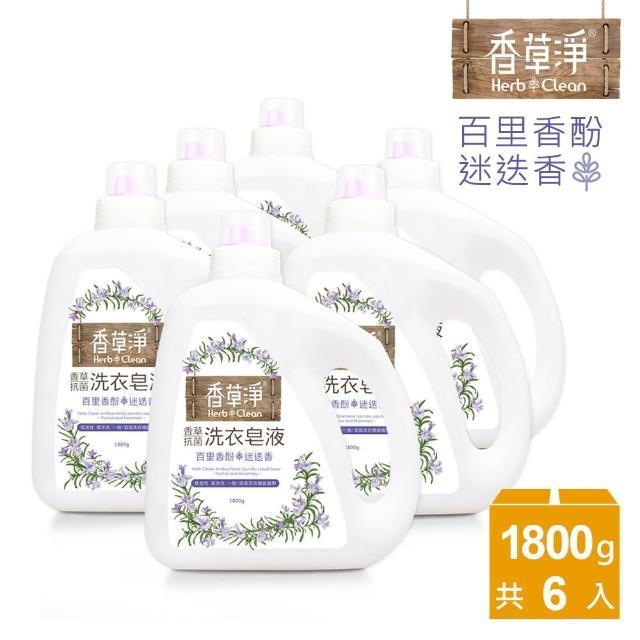 【清淨海】香草淨系列抗菌洗衣皂液-百里香酚+迷迭香 1800g(箱購6入組)
