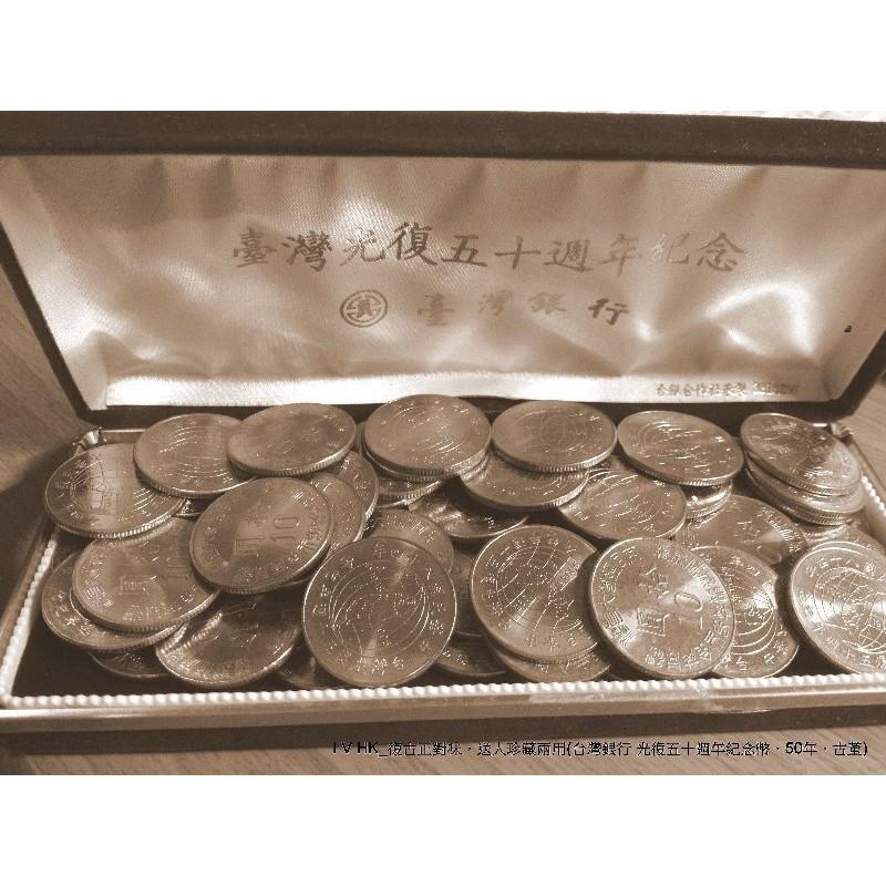 I ♥HK_復古正對味,送人珍藏兩用(台灣銀行 光復五十週年紀念幣、50年、古董)