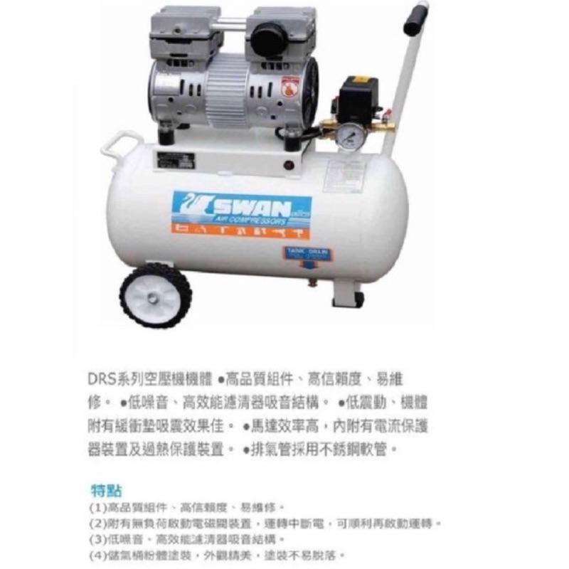 空壓機 天鵝牌 DRS-210 無油式空壓機 低噪音 免運費