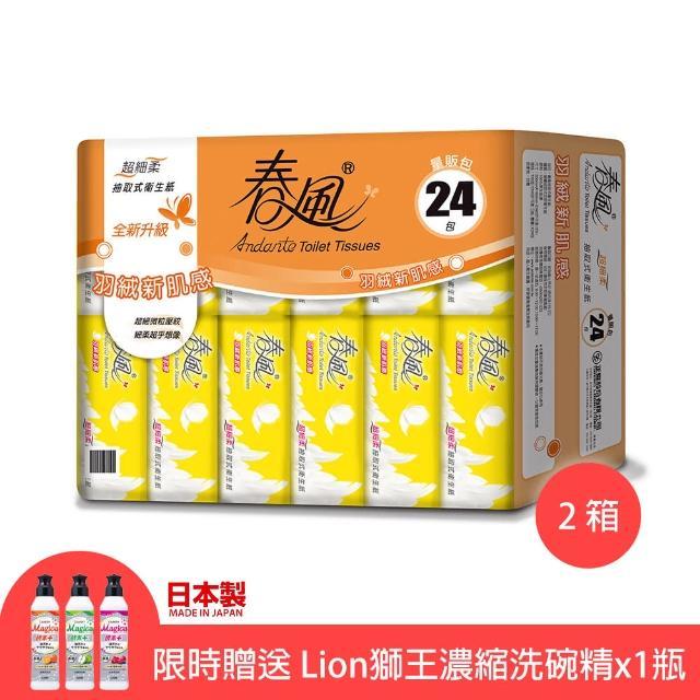 【春風】超細柔抽取式衛生紙110抽*24包*3串/箱*2箱(衛生紙)