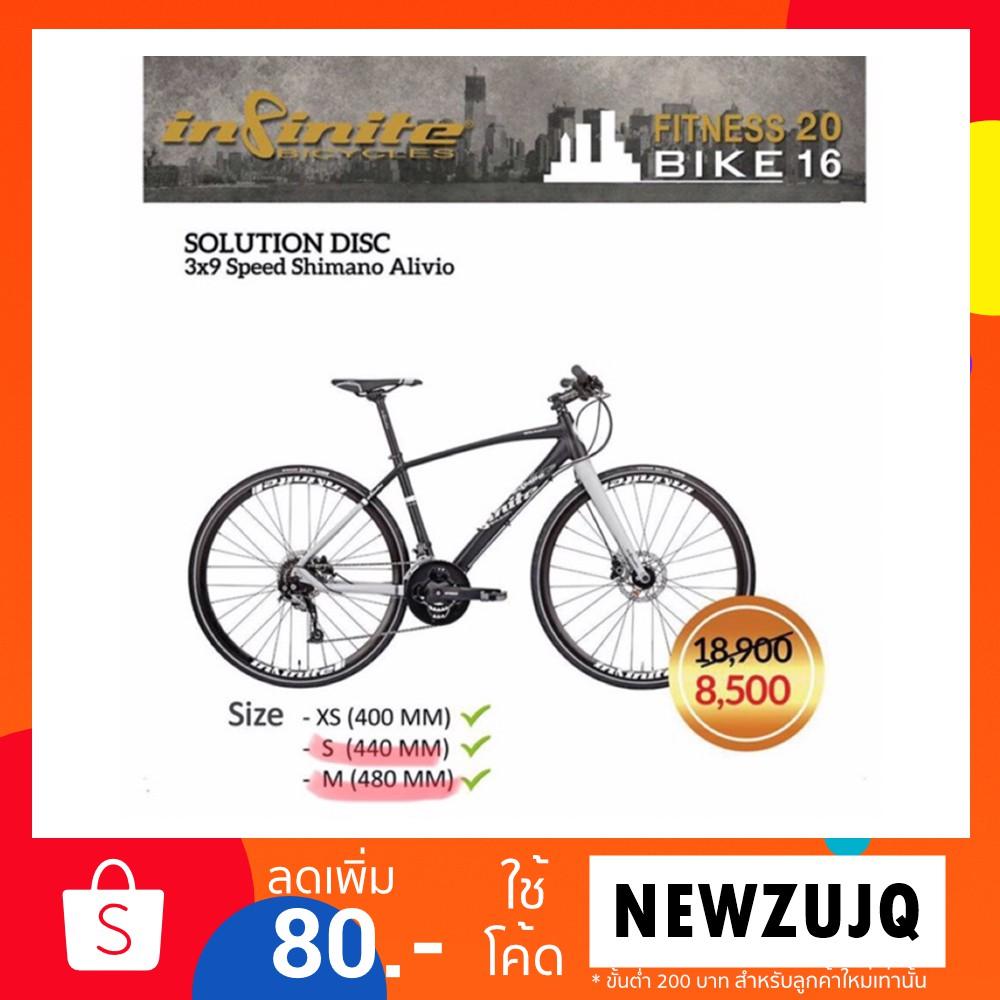 จักรยานไฮบริด INFINITE SOLUTION DISC น้ำมัน alivio เกียร์ (3x9sp)27 spสีดำคาดเทา