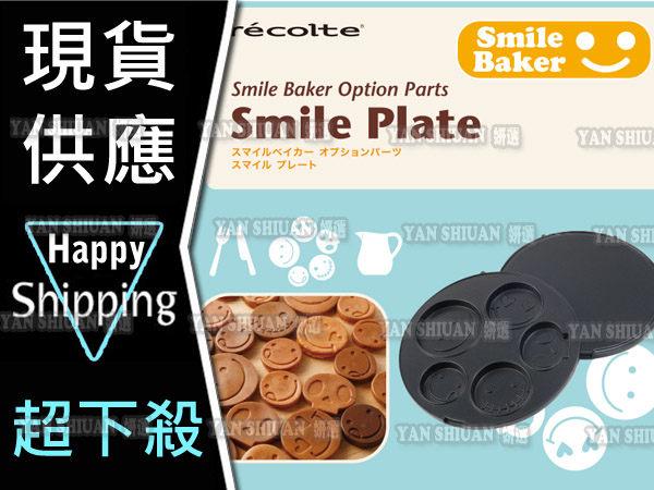 【姍伶】recolte日本麗克特 微笑烤盤(上+下)、烤盤收納架、專用食譜 (smail baker微笑鬆餅機專用)