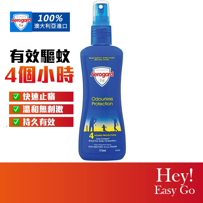 『澳洲原裝進口🇦🇺』Aerogard 噴霧 防蚊液無味道 175ml含Picaridin 10% (噴霧方便不沾手)