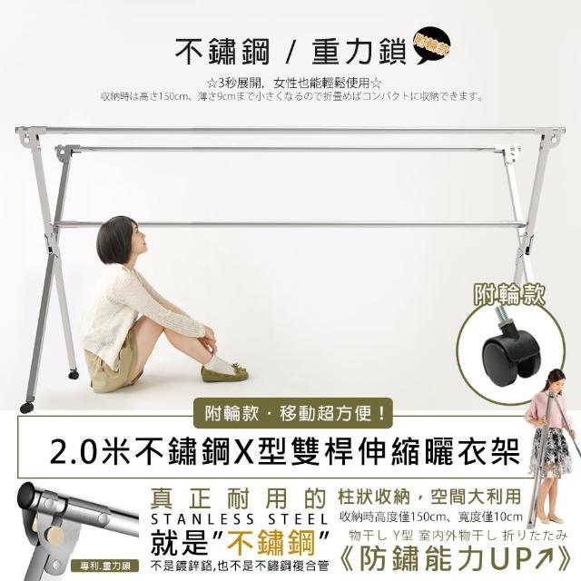 【莫菲思】不鏽鋼X型可移動式2.0米三桿附輪伸縮曬衣架(專力重力鎖 贈防風掛扣)