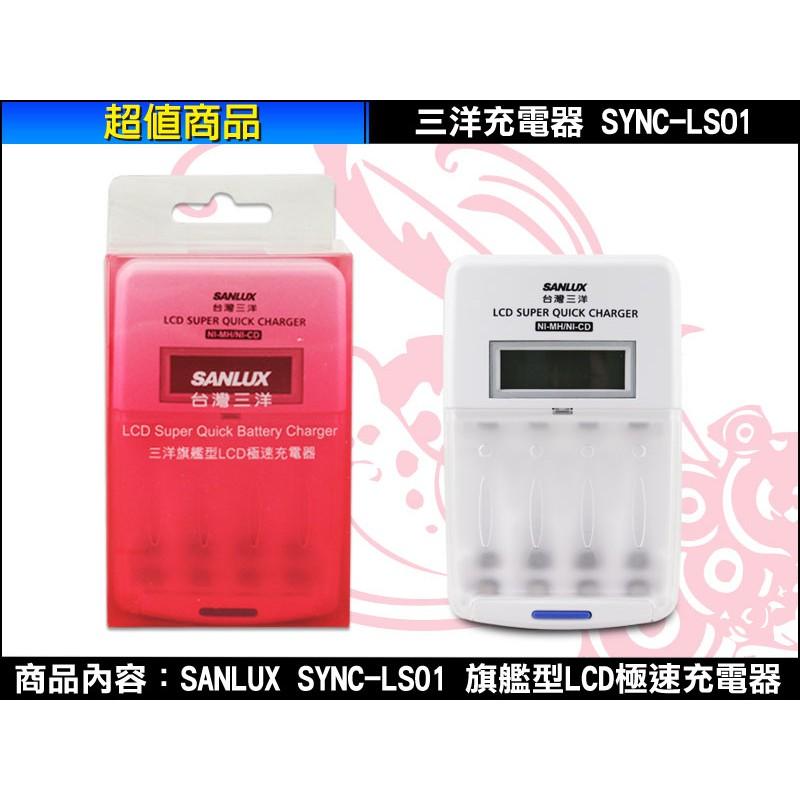 【三重旭盛商舖】(含稅開發票)SANLUX 三洋旗艦型LCD液晶極速充電器(可放電)SYNC-LS01,電池可單顆充電