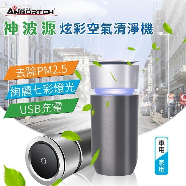 【ANBORT 安伯特】神波源 炫彩空氣清淨機-快(USB充電 負離子淨化)