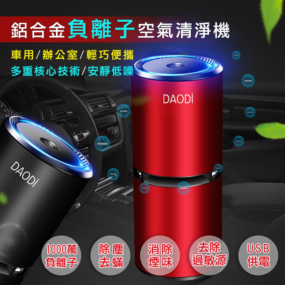 【DaoDi】鋁合金USB負離子汽車空氣清淨機(最新1000萬負離子濃度)