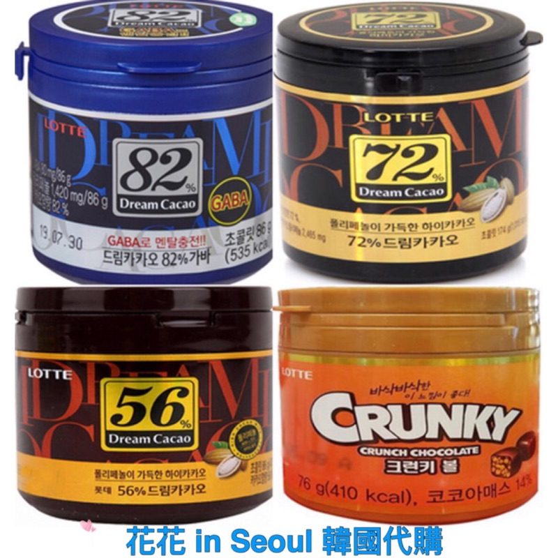 [花花🌺韓國直送] LOTTE樂天 Crunky 骰子巧克力/ 夢幻骰子56%巧克力/ 72%巧克力/ 82%巧克力