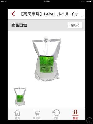 大容量超划算!肯邦沙龍用~日本LEBEL IAU茄紅素洗髮精冰涼型 ~(綠色)2500ml
