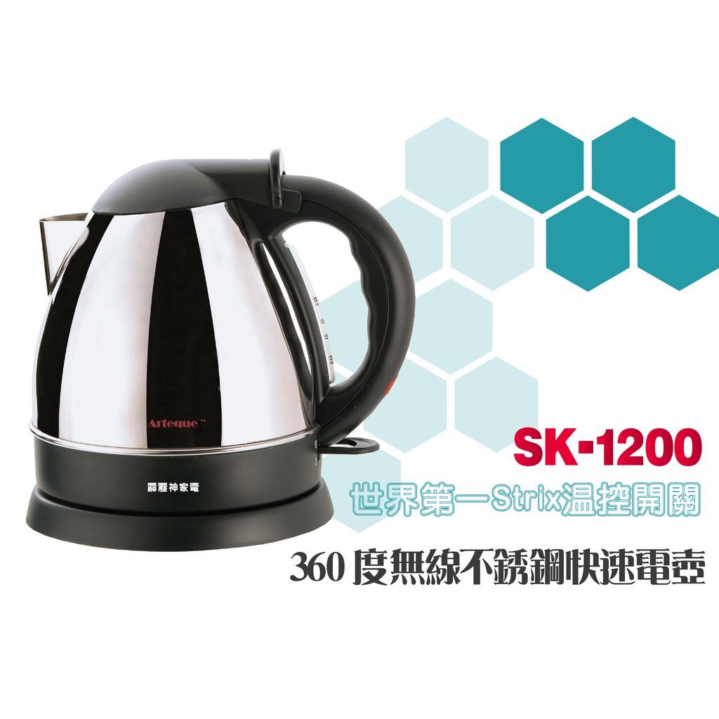 304不鏽鋼18/10無線快煮電壺,壺嘴無縫焊接高品味,英國Strix進口溫控,三重自動斷電安全滿點 360°方位