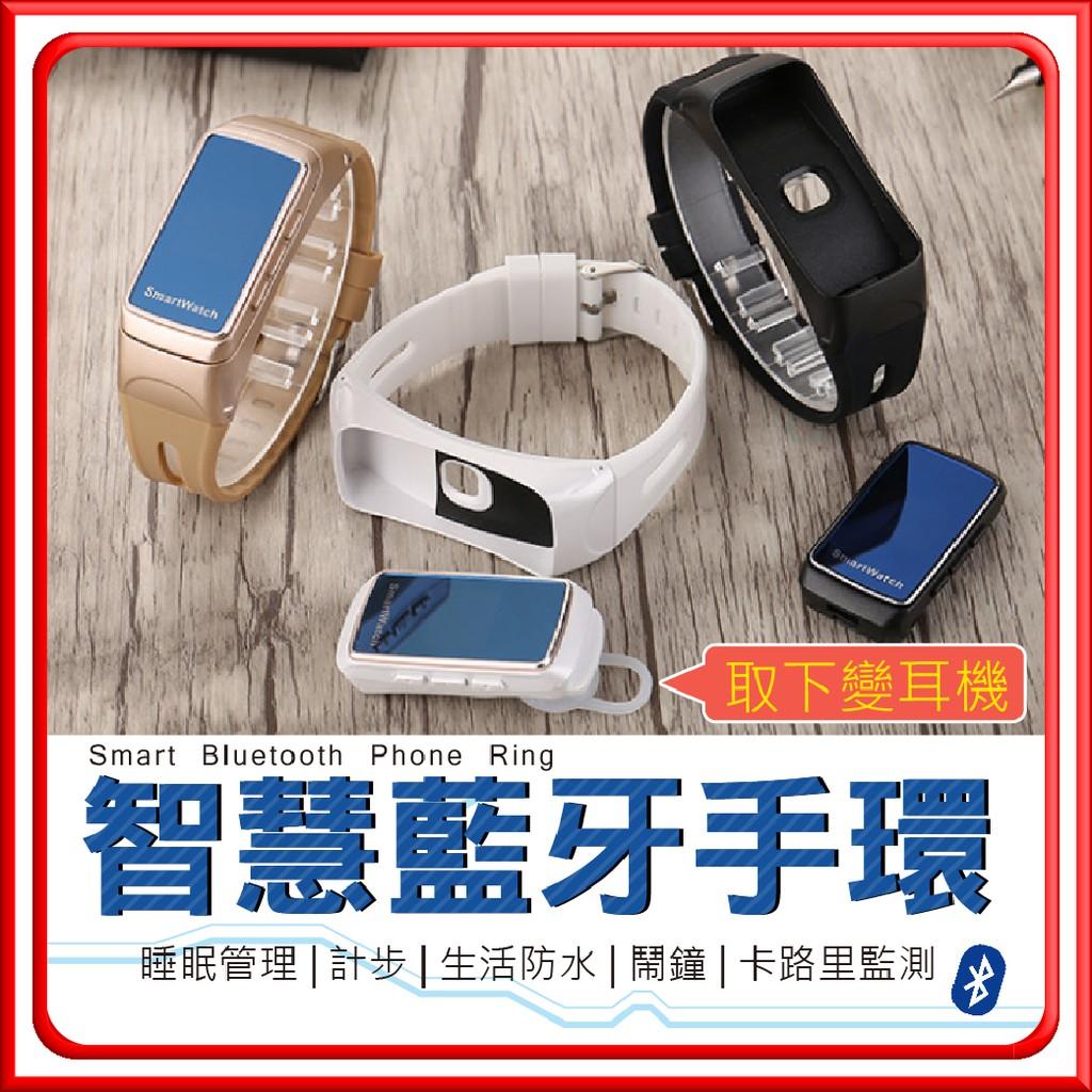 【台灣公司貨→藍芽通話智能手環】智能 運動 手環 手錶 無線耳機 藍牙 藍芽 耳機 商務 可拆式 穿戴科技